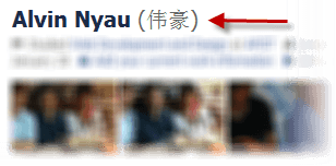 How to Add Chinese Characters or Symbols to Facebook Name